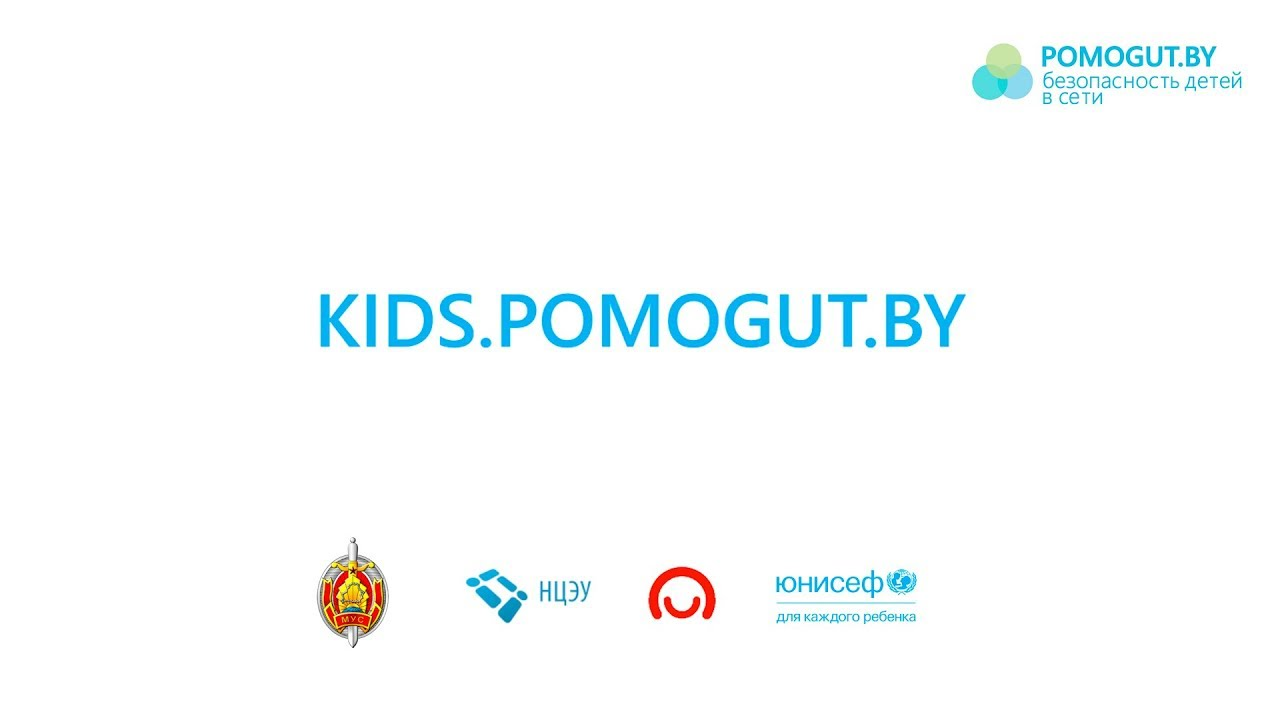 Kids.pomogut.by
