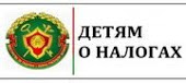 http://www.nalog.gov.by/ru/the_children_on_taxes/