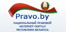 PRAVO.BY