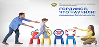 http://mchs.gov.by/rus/main/events/tdi/