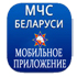 http://mchs.gov.by/rus/main/events/app