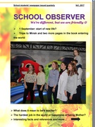 """Hurray!!! """"School Observer"""" №1 came out!!!"""