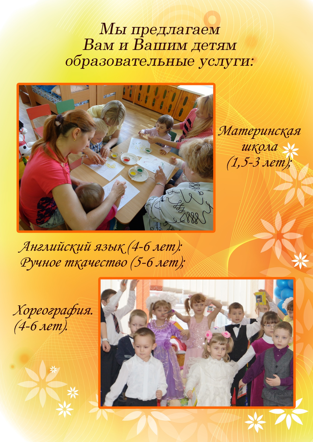 http://content.schools.by/ds32polotsk/library/18услуги.jpg