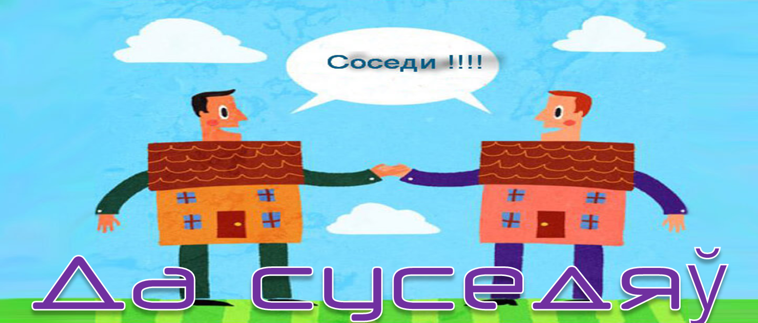 Да суседзяў
