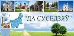 """""""Да суседзяў"""""""