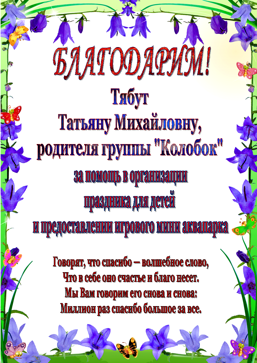 https://content.schools.by/sad1polotsk/library/Тябут.png