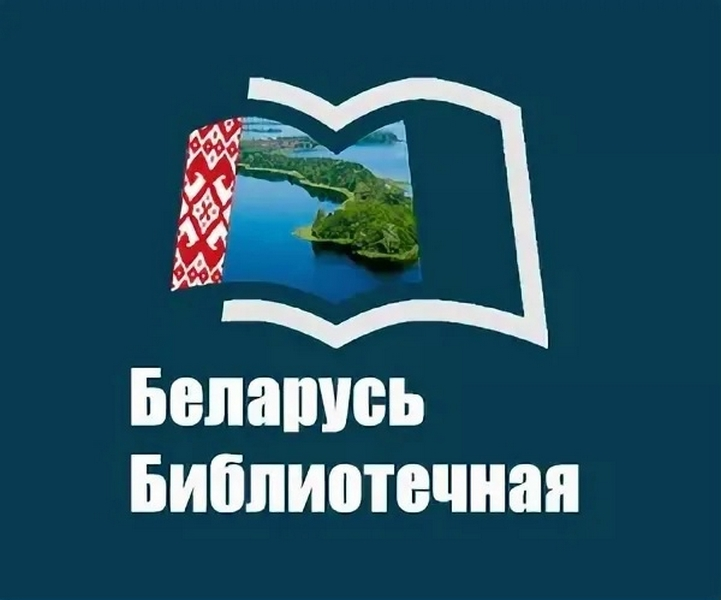 https://content.schools.by/zhitkovichi/library/Беларусь_библиотечная.jpg
