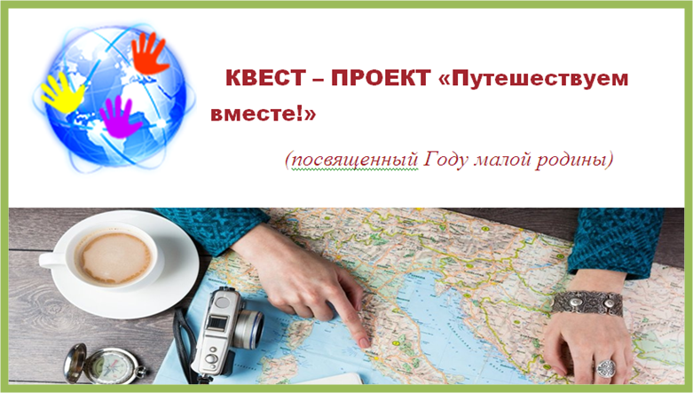 квест проект